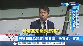 香港議員拿出手版把林鄭畫成惡魔!質詢過程輪流被電爆 多位議員被請出會議廳|記者 賴彥宏|【國際局勢。先知道】20200117|三立iNEWS