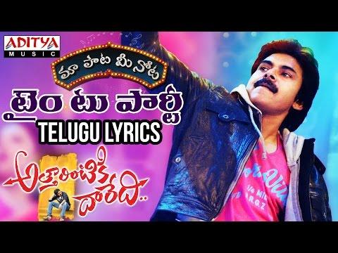 "Time To Party Full Song With Telugu Lyrics ||""మా పాట మీ నోట""|| Pawan Kalyan, Samantha"