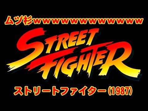 [実況] ムヅ杉!ストリートファイター [1987年]