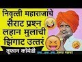 Download BEST COMEDY KIRTAN INDURIKAR MAHARAJ MP3 song and Music Video