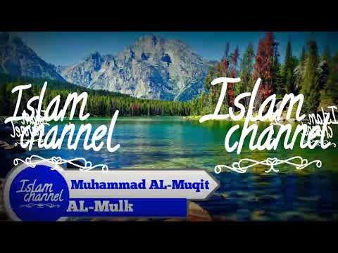 Murotal Al Quran MUHAMMAD AL MUQIT Surah AL MULK