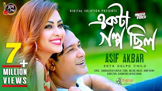 Ekta Golpo Chilo | একটা গল্প ছিল |  Asif Akbar | Bangla New Song 2018 | Official Music Video