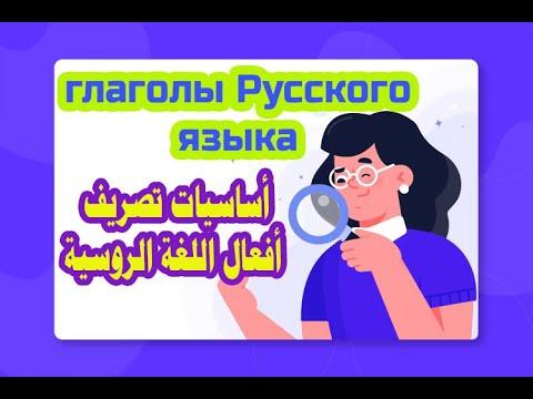 أفعال اللغة الروسية| أسس تصريف الأفعال الروسية| كيف تصرف جميع أفعال اللغة الروسية