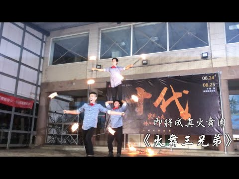 【Coming True火舞團】《火舞三兄弟》全國火舞比賽 東北大火十-團體組冠軍