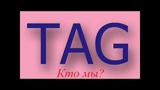 TAG: Кто мы?Автор  Анжелика Шутова