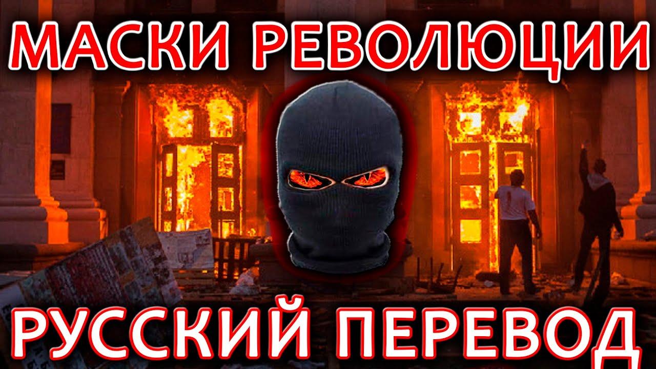 скачать украина маски революции скачать