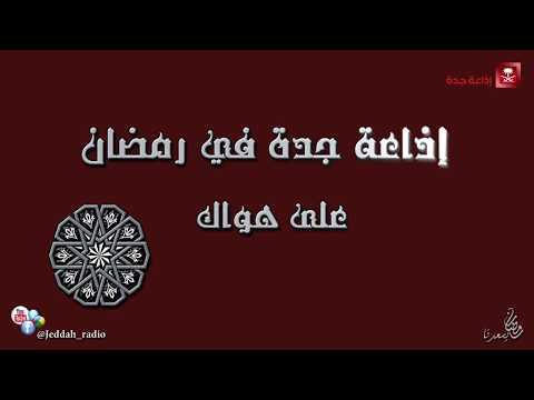 عرض برامج رمضان على إذاعة جدة