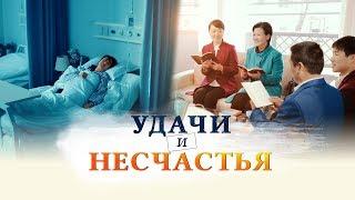 Лучший Христианский Фильм | В чем смысл жизни «Удачи и несчастья»