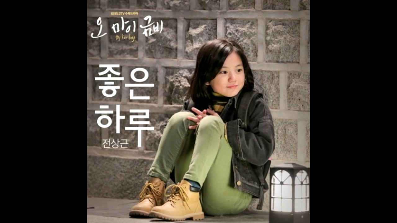 Good Day - Jeon Sang Geun Oh My Geum Bi Ost Part 2 - Youtube-5533