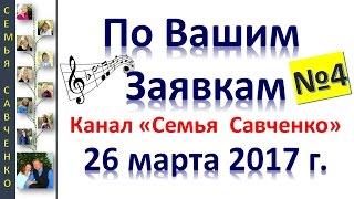 Песни по Вашим заявкам - Семья Савченко / 26-03-17 / поздравления, дни рождения, праздники...
