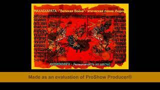 МАХАБХАРАТА   Великая Война части 4,5,6 из 6 аудиокнига
