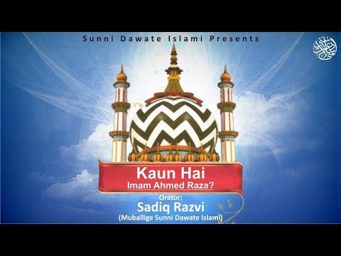 New Bayan! Kaun Hai Imam Ahmed Raza? by Sadiq Razvi