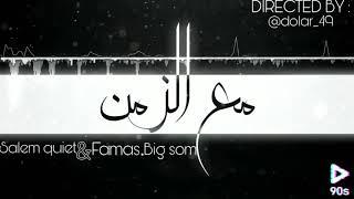 مع الزمن | salem quiet FT. Famas \u0026 big som