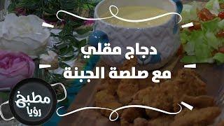 دجاج مقلي مع صلصة الجبنة - غادة التلي