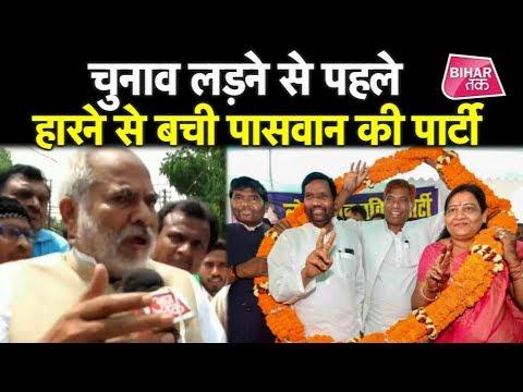 Raghuvansh Prasad Singh के दांव से Vaishali Lok Sabha Seat पर बाल-बाल बची LJP | Bihar Tak