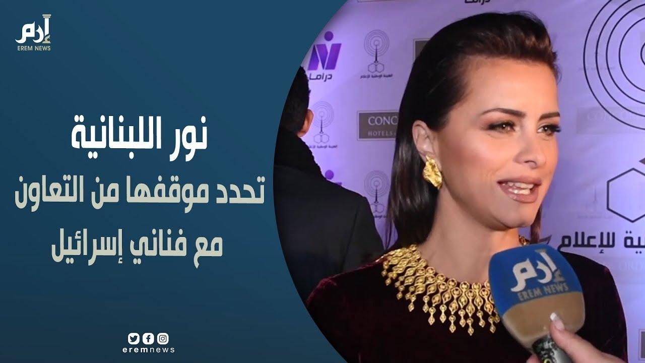 """نور اللبنانية لـ""""إرم نيوز"""": أحضر لفيلم جديد.. ولن أتعاون مع أي فنان إسرائيلي"""