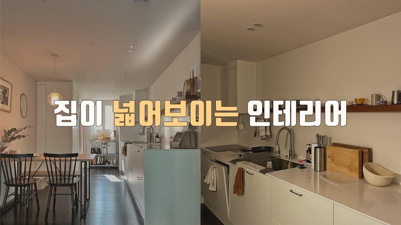 작은집을 넓어보이게 하는 셀프 인테리어 5가지 | 아파트 반셀프 리모델링 Tip