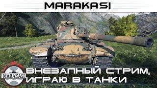 Внезапный стрим, играю на разных танках World of Tanks