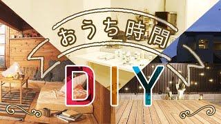 【DIY】快適な家づくりのコツ大公開【おうち時間#01】