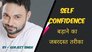Self Confidence -आत्मविश्वास कैसे प्राप्त करें /Self-confidence tips by Gurjeet Singh
