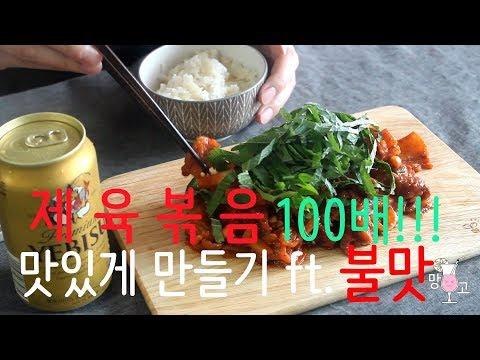 제육볶음 100배 맛있게 만들기 ft. 불맛 / 제육볶음 asmr /Jeyuk-bokkeum / 제육볶음 만들기