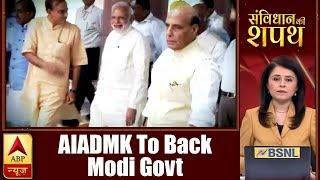 Samvidhan Ki Shapath: No-trust Motion: AIADMK To Back Modi Govt | ABP News