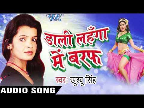 लहर जवानी के लुटे | Laher Jawani Ke Lute | Dali Lahanga Me Baraf | Khusboo Singh | Bhojpuri Hot Song