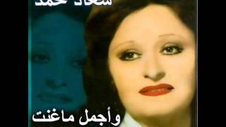 سعاد محمد أبعثلو جواب