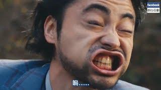 山田孝之PlayStation 4「全力模仿魔物獵人世界」篇+ 拍攝花絮【日本廣告...