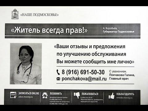 Запись на прием в поликлинику: главный врач ГБУЗ МО «Луховицкая ЦРБ» Г В  Пончакова