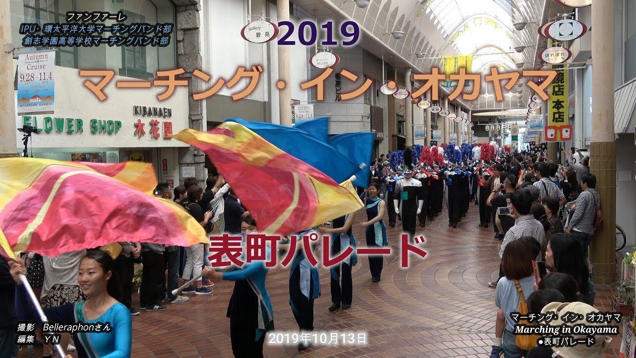 2019 10 13 マーチング・イン・オカヤマ ●表町パレード 通し全出演者1