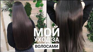 МОЙ УХОД ЗА ВОЛОСАМИ секреты идеальных волос лучшие средства