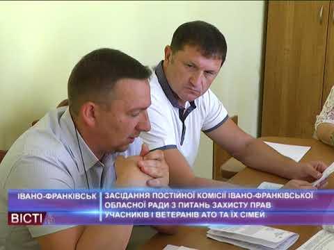 Засідання постійної комісії обласної ради з питань захисту прав учасників і ветеранів АТО