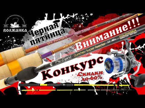 """Внимание конкурс """"ЧЕРНАЯ ПЯТНИЦА""""!"""
