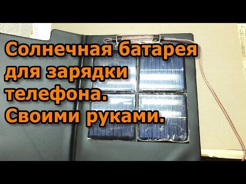 Солнечная батарея для зарядки телефона. Делаем своими руками.