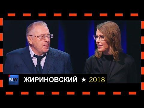 Дебаты.Жириновский и Собчак 28.02.2018