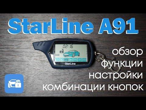 сигнализация Starline A91 инструкция по эксплуатации видео - фото 3