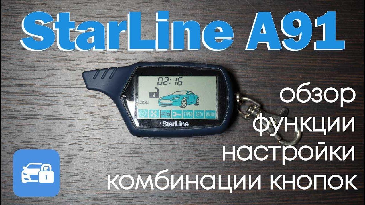 StarLine A91.AVI