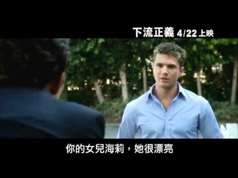 【下流正義】The Lincoln Lawyer中文電影預告 - YouTube