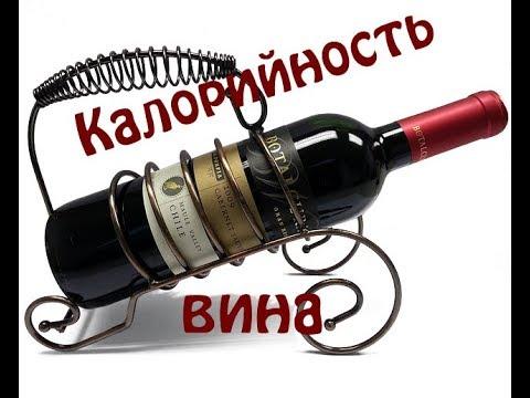 Калорийность белого, красного вина, вермута, портвейна, ликеров. Таблица.