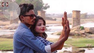 दिल बेक़रार | Dil Bekarar | Nagpuri Song 2018 | Deepak and Shreya | Mamit Raj | सादरी गाना