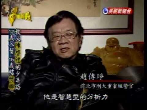 台灣演義:黑道傳奇‧竹聯教父陳啟禮(1/3) 20110227