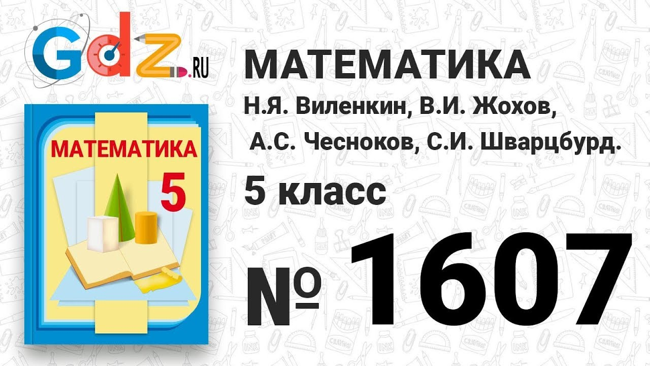 виленкин 5 решебник класс 1606 по математике