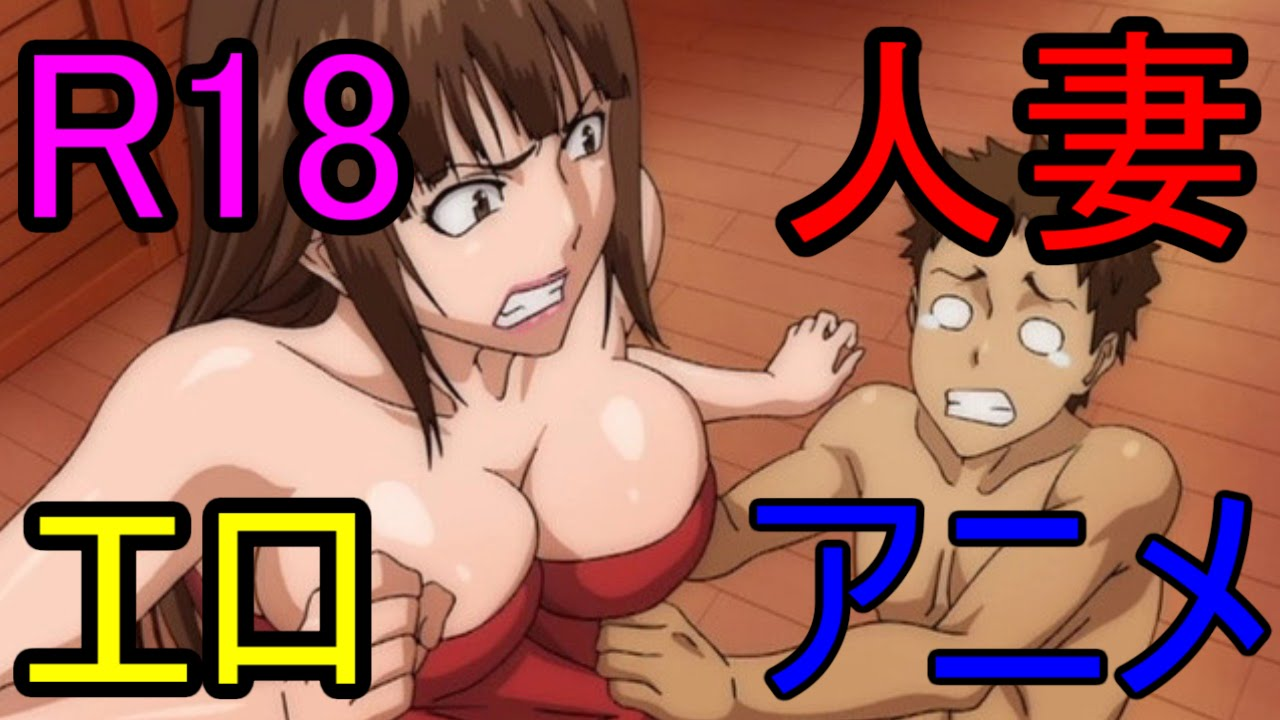 Ero Anime