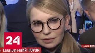 Встретив в Давосе Тимошенко, Порошенко надулся, как мышь на крупу - Россия 24
