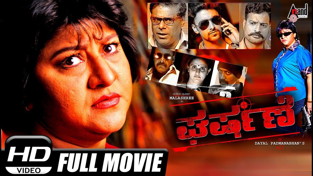 gharshane movie songs