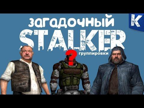 Сталкер Онлайн