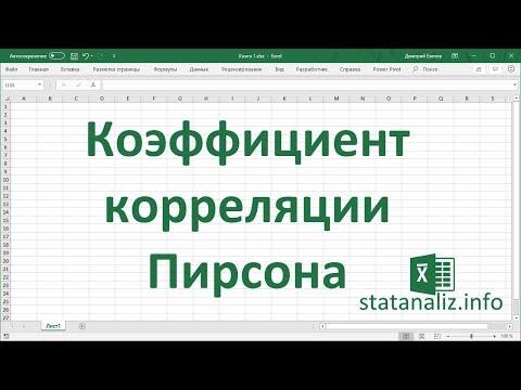 Коэффициент корреляции Пирсона в Excel