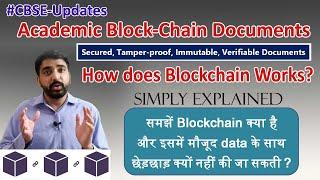 CBSE Academic Blockchain Documents   समझें blockchain क्या है और कैसे काम करती है   Why it is secure