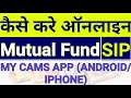 Online Investment in mutual fund SIP|CAMS|Mutual Fund|SIP